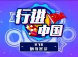 庆祝中国改革开放40周年系列动画短片《行进中国》第09期:厕所革命