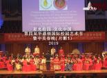 星光校园 文化中国  第四届华盛顿国际校园艺术节 暨中美春晚( 片断1)