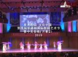 星光校园 文化中国  第四届华盛顿国际校园艺术节 暨中美春晚( 片断2)