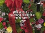美国福建同乡会 第七届理事就职典礼 暨春节晚会 2019