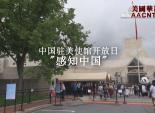 """中国驻美使馆开放日 -—— """"感知中国"""""""