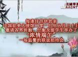 """中国驻美大使馆 邀请各界侨胞、台胞及留学生举办了 """"浓情端午"""" 一场温馨的联谊招待会"""