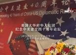 美国大华府华人社团 纪念中美建交四十周年论坛