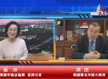 美国华裔律师莫虎谈章莹颖案(一)
