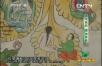 千年雪域奇葩-藏医药奇效 4