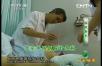 国医奇术 - 节气针灸治顽症