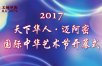 《天下华人》迈阿密国际中华艺术节开幕式