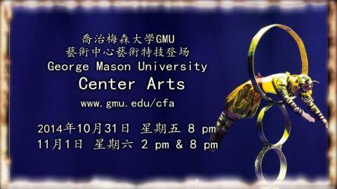 喬治梅森大學藝術中心特技登场中国国家杂技团 George Mason University Center Arts