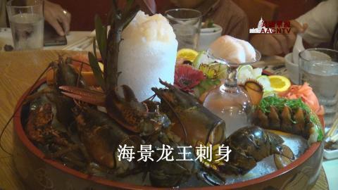海珍楼酒楼美食欣赏宴