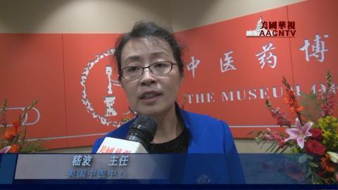 北京中医药大学美国中医中心主任 - 嵇波
