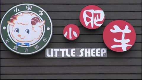 天然美味小肥羊餐馆 - Little Sheep