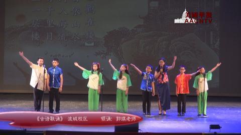 《 古诗联诵 》  波城校区     领诵:郭雯琪老师