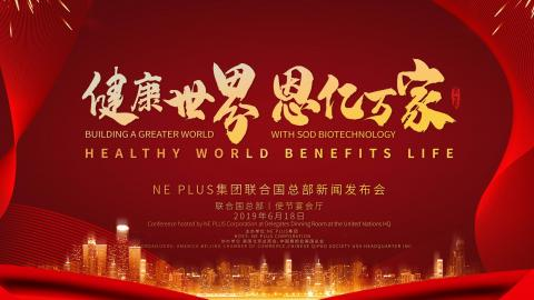 美国华人经营的NE PLUS生物科技集团走进联合国