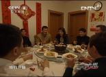 八大名厨贺新春 浙菜名厨 徐步荣 9