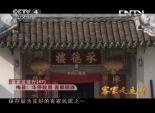 广东省梅县: 华侨故里 客都明珠 2