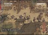 解密中国十大名画之《清明上河图》4