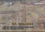 解密中国十大名画之《清明上河图》6