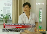 国医奇术 - 节气针灸治顽症 4