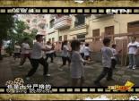 功夫中国 白鹤拳 7
