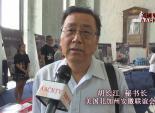 """海外华人在美国国会举办""""抗日战争展""""4"""