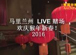 马里兰 LIVE 赌场  欢庆猴年新春! 2016