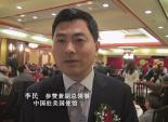 美国中餐联盟第二届在汉宫晚宴