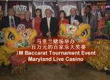 马里兰赌场举办一百万元的百家乐大奖赛(MD Live) 1M Baccarat Tournament Event