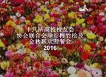 十八所高校校友会 协会联合会举行梅竹松及 金秋联欢野餐会 2016