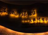 美国西雅图学生赴无锡--开启中国寻根之旅