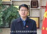 中国青海省循化县人民政府  - 韩兴斌 县长向海外华人贺辞