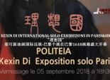 """""""理想国""""邸可新油画国际巡展-巴黎个展在巴黎1618画廊盛大开幕"""