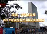 奔跑舞动的世界2017陈俊穆联合国总部油画展