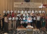世界华文媒体日本行 - 大阪