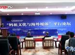 妈祖文化海外发布平台上线 海外华媒冀讲好妈祖故事