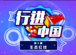 庆祝中国改革开放40周年系列动画短片《行进中国》第10期:生态保护红线