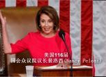 美国116届 国会众议院议长裴洛西(Nancy Pelosi)