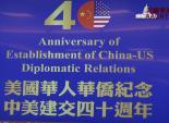 美国华人华侨纪念中美建交四十周年暨美国香港总商会成立二十二周年庆典